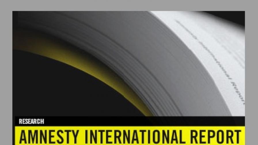 """""""Амнести"""": Силните държави мислят, че са над закона"""