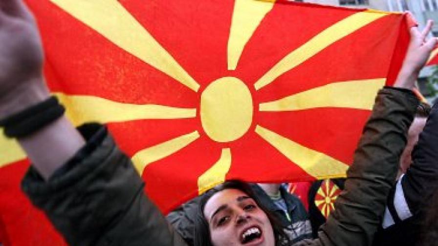 Македонците избират името пред ЕС