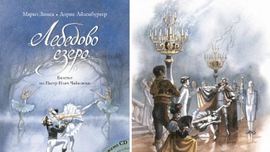Луксозното издание обещава да привлече вниманието на децата към класическата музика