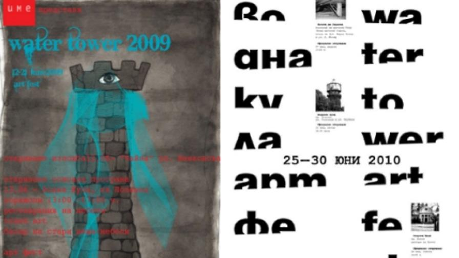 """""""Водна кула"""" - международен арт фестивал"""