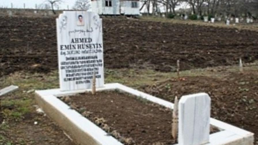 Разследват отново смъртта на Ахмед Емин