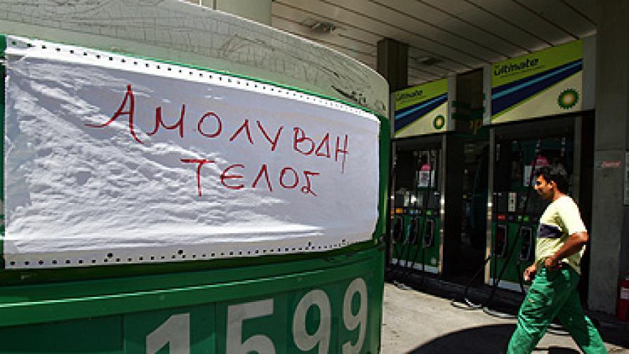МВнР: Пътувайте с достатъчно бензин за Гърция