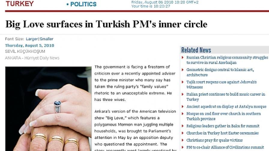 Турция: Премиерски съветник има три съпруги
