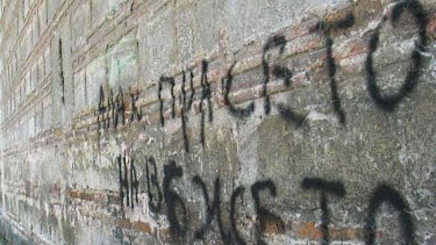 Надраскаха Томбул джамия с антиислямски надписи