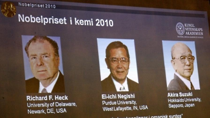 Американец и японци с Нобеловата награда за химия