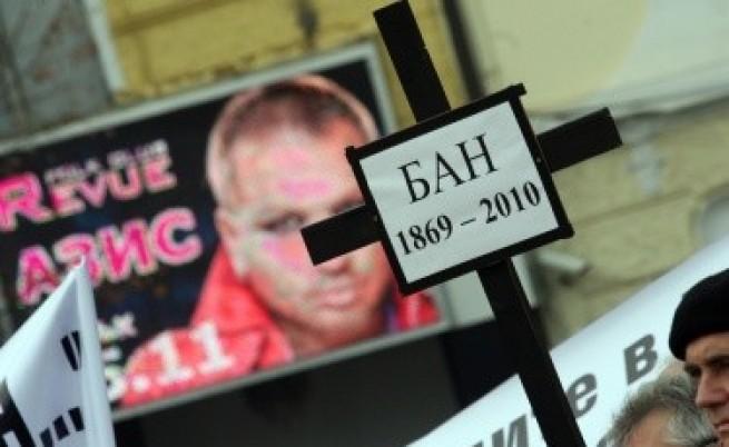 Евгений Дайнов с проект за разформироване на БАН?