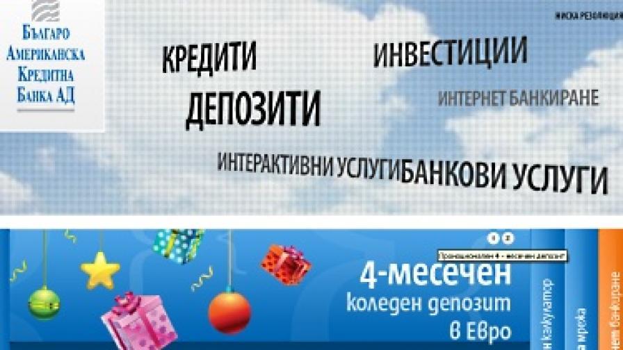 Българо-Американска Кредитна Банка АД предлага депозит с авансова лихва от 7% в евро