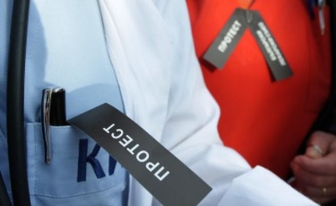Лекарите искат закриване на здравната каса