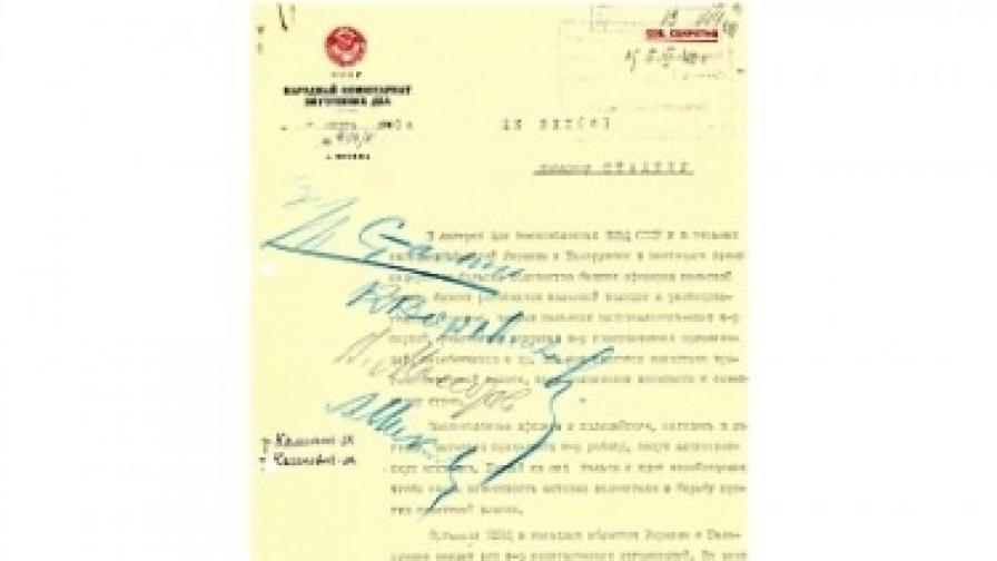 Лист от доклада на Берия и резолюцията на Сталин (в синьо) за екpзекутиране на арестуваните поляци