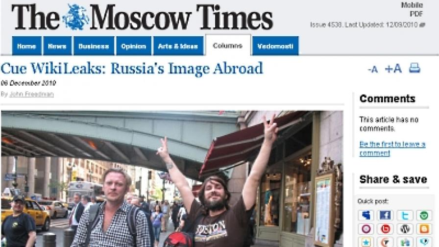 """Имиджът на Русия в чужбина след """"Уикилийкс"""""""
