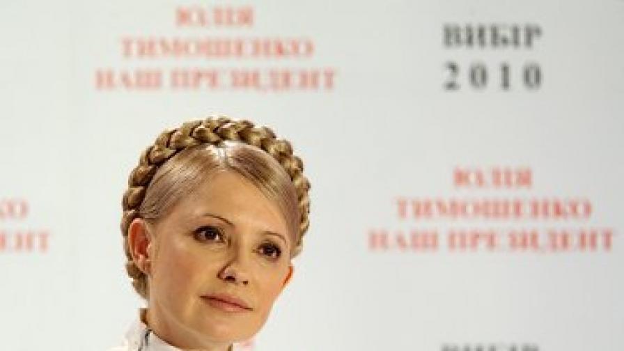 Поставиха Тимошенко под домашен арест