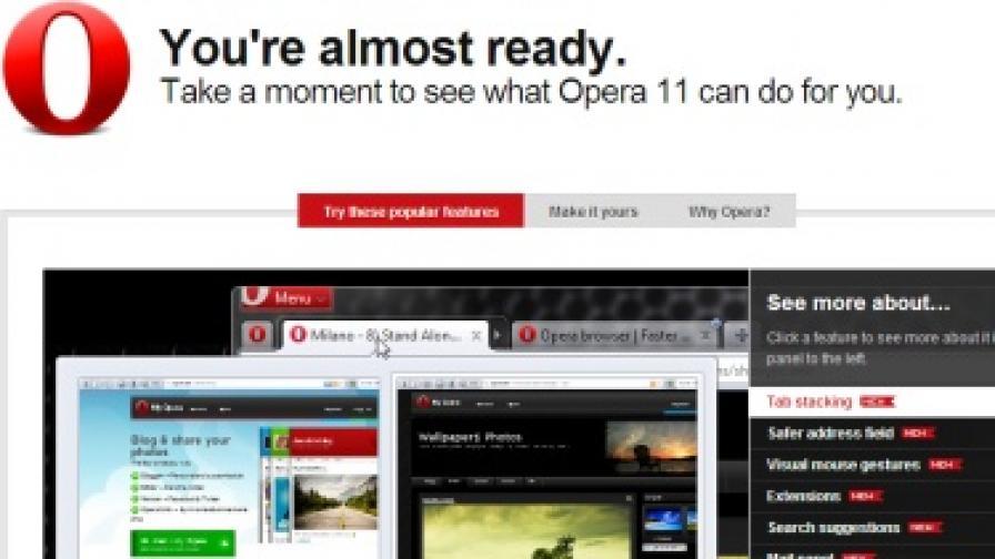 """Небивал интерес към """"Опера 11"""""""