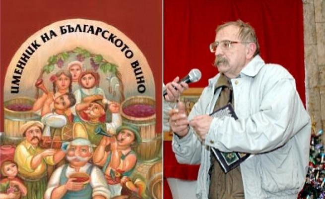 Илия Зайков възпя мавруда