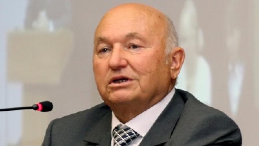 Почина Юрий Лужков