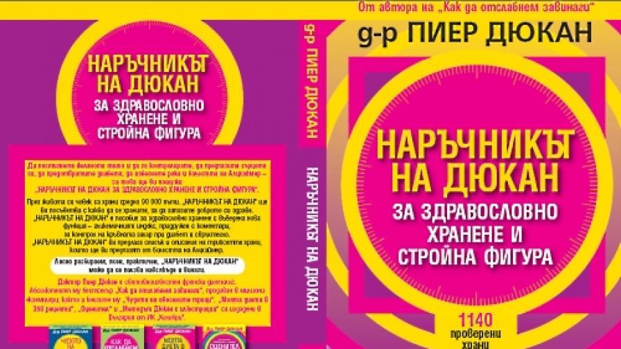 Нова книга на д-р Пиер Дюкан на български