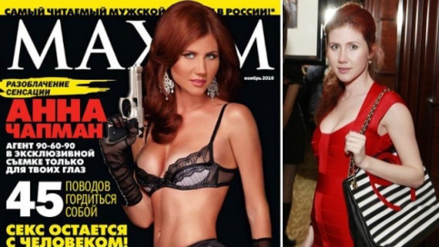Анна Чапман на корицата на руското Maxim и по-скромно - във всекидневието си