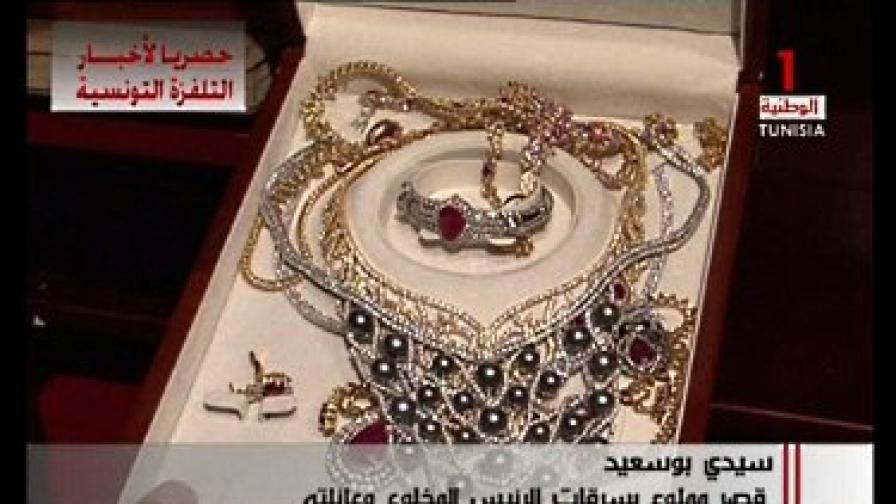 Показаха част от несметните богатства на Бен Али