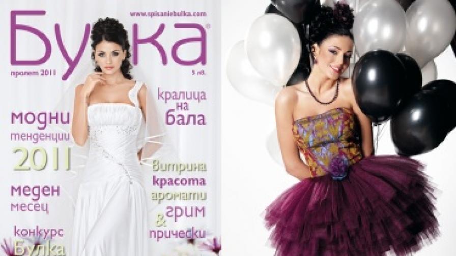 Освен булчинска мода, на страниците на списанието има и любопитни модни решения за бъдещите абитуриентки