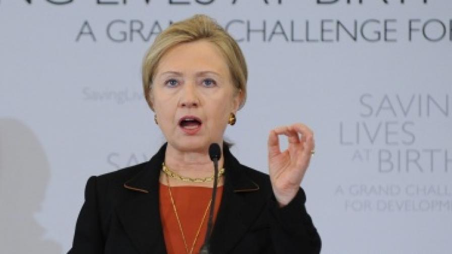 Държавният секретар на САЩ Хилъри Клинтън