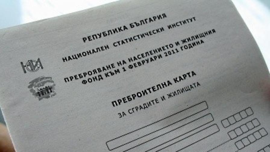 Официално: Българите са 7 351 234 души
