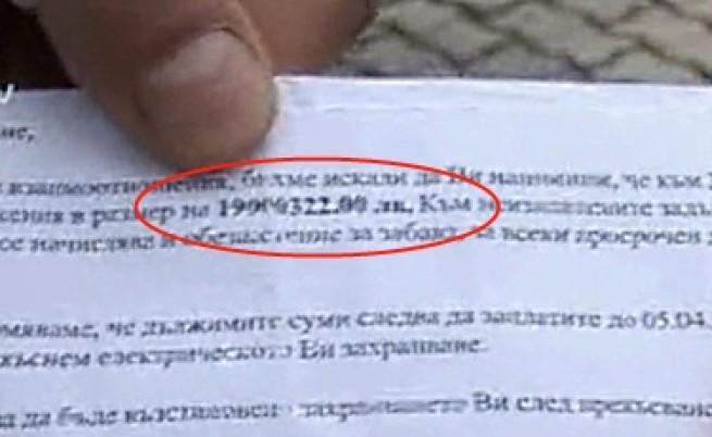 Десетки домакинства с по 19 млн. лв. сметка за ток