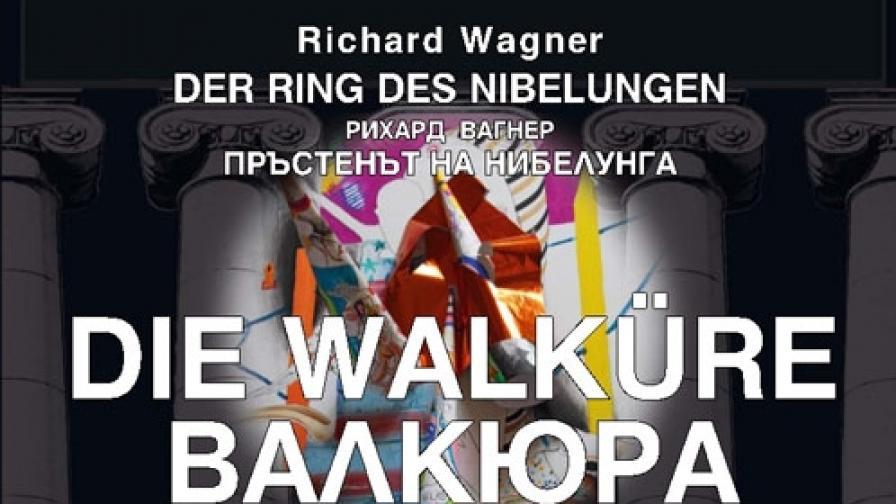 """""""Валкюра"""" - второто изпитание Вагнер"""