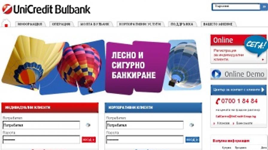 """""""Уникредит Булбанк"""" предупреди клиентите си за измама"""