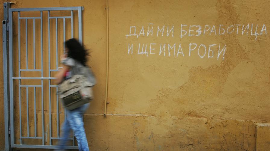 Социалният министър: Не е вярно, че безработицата расте