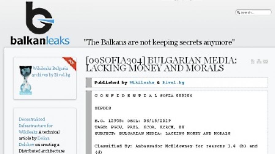 """""""Уикилийкс"""": Българските медии - без пари и без морал"""