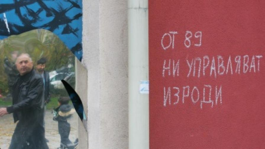 Анархистично поведение и бунт срещу официалността - едно от лицата на графитите