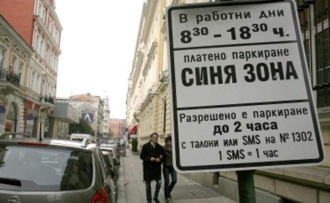 Ново каре от центъра на София в