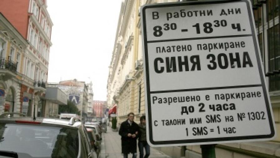 """Ново каре от центъра на София в """"синя зона"""""""