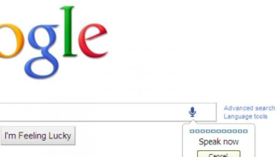 """""""Гугъл"""": Търсене с глас и снимки"""