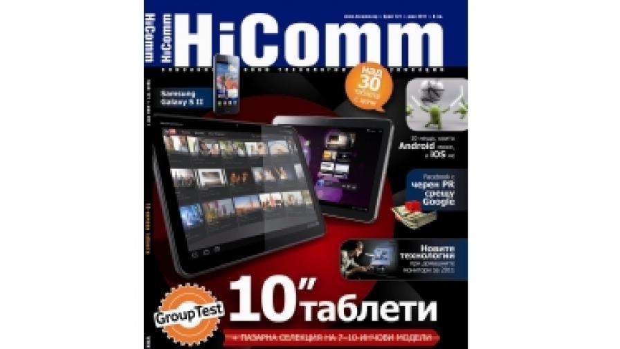 Серийните убийци в технологичния бранш – изобличени в брой 121 на HiComm