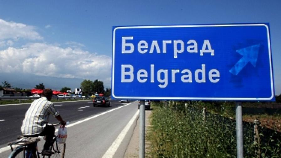 За сърбите хърватите и бошняците вече не са неприятели