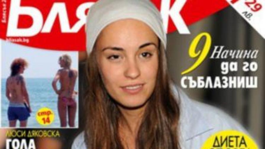 Радина Кърджилова разкара гаджето си