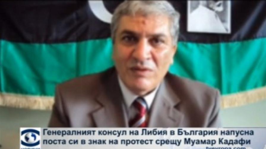 Изгоненият либийски консул не е напуснал България