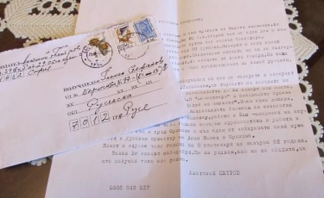 Любовните писма от Втората световна война