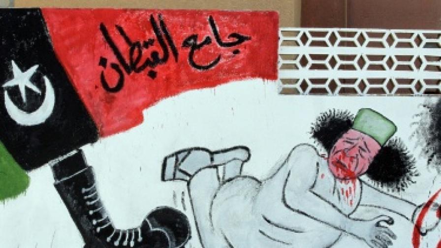 Карикатура на укриващият се либийски диктатор Муамар Кадафи на стена в Триполи