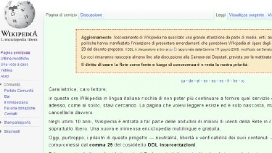 """Италианската """"Уикипедия"""" затвори в знак на протест"""