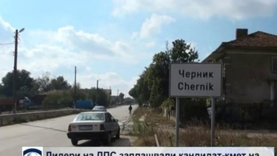 За какво точно протестират в село Черник?