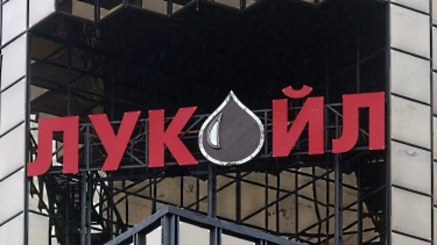 """До 1 май 2012 г. """"Лукойл"""" ще изпълни всички изисквания на България"""