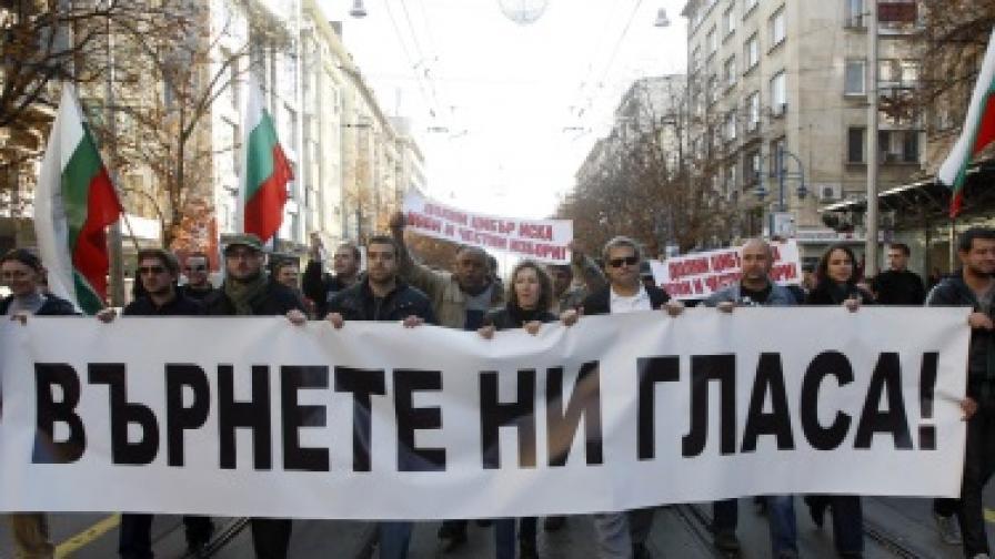 Граждани протестираха пред ЦИК