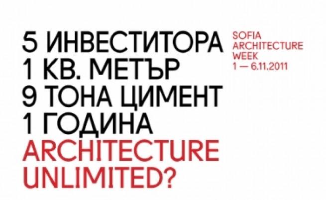 София: Една седмица архитектурата във фокус