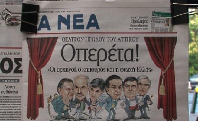 Гърция - коалицията като черна комедия