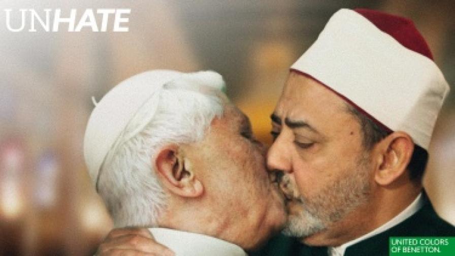 Скандалният колаж с папата