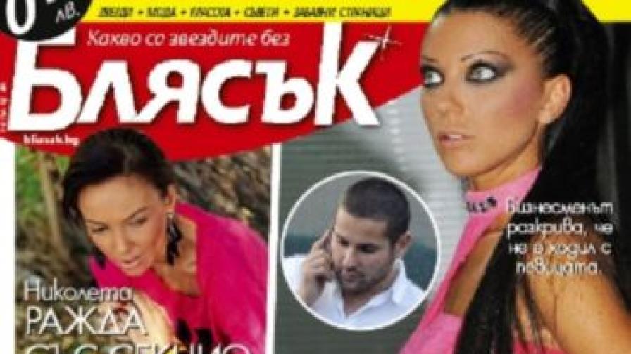 Връзката на Емануела и Слави Транспорта - лъжа!