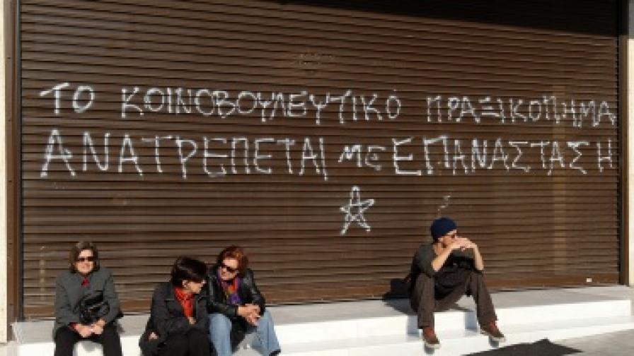 В Гърцоия протестите срещу свиването на държавните харчове продължават