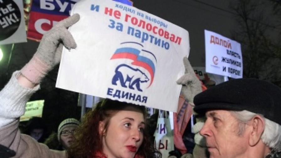Голям антиправителствен протест в Русия