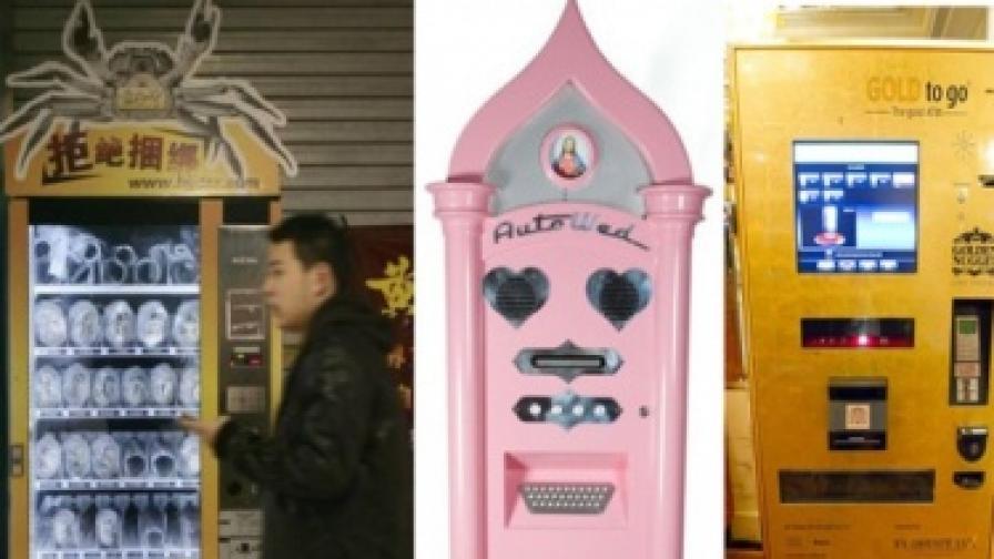 Най-странните в света автомати за продажба на стоки